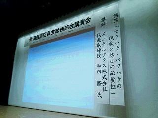 harassment2015.11.30.JPG
