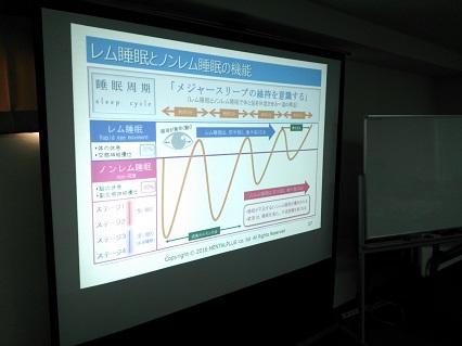 sleep_seminar.JPG