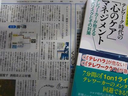 yomiuri2020.12.8.JPG