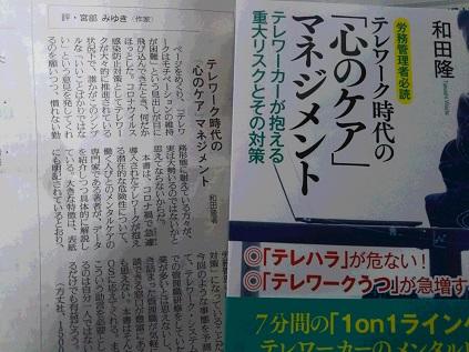 yomiuri2021.1.10.JPG